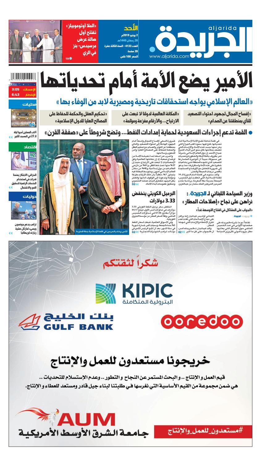 عدد الجريدة الاحد 2 يونيو 2019 By Aljarida Newspaper Issuu