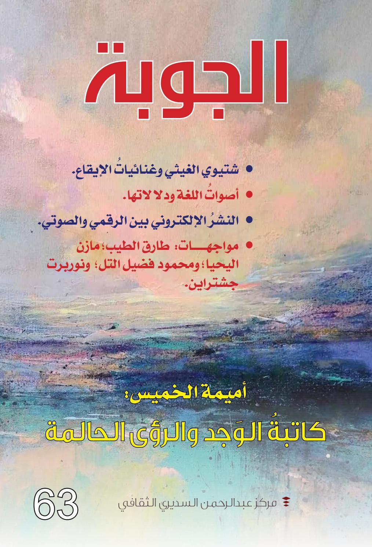 63مجلةالجوبةaljoubahmagazine By مجلة الجوبة Issuu
