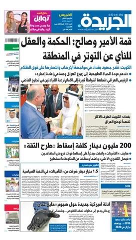 عدد الجريدة الخميس 20 يونيو 2019 By Aljarida Newspaper Issuu