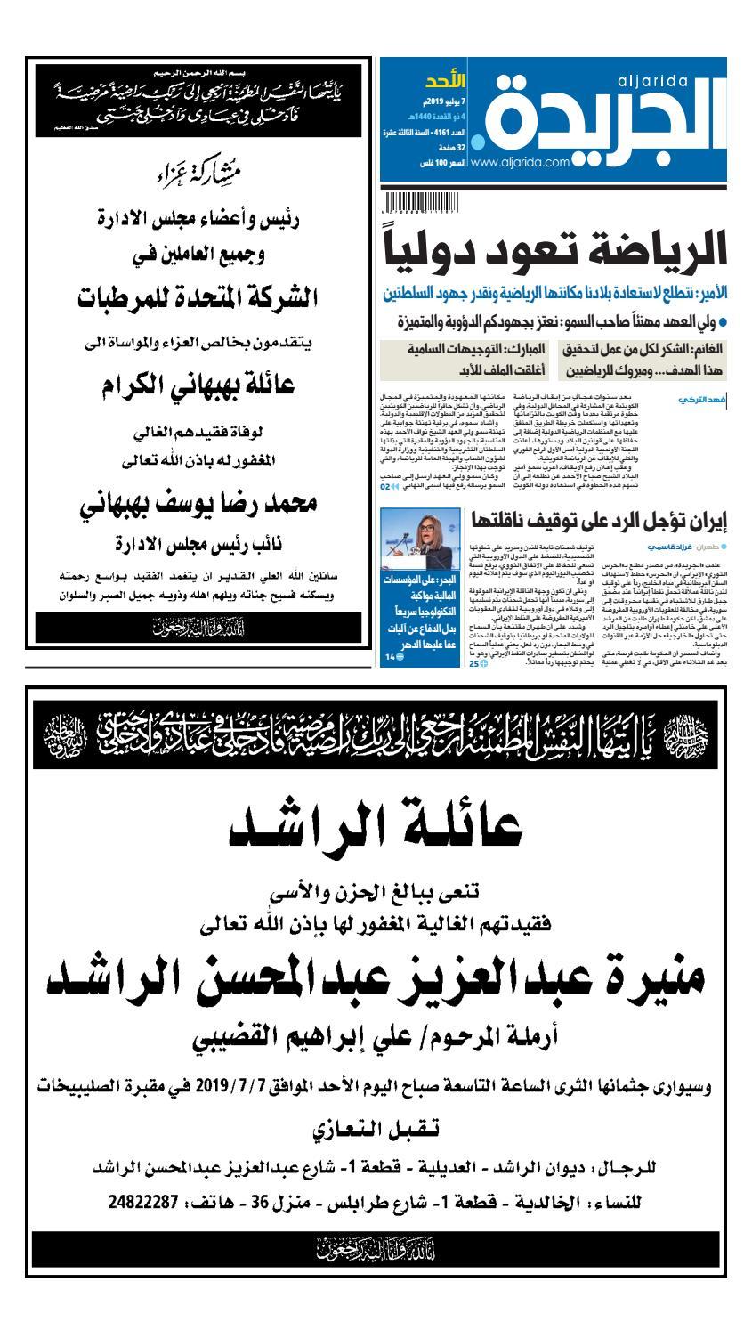عدد الجريدة الأحد 07 يوليو 2019 By Aljarida Newspaper Issuu