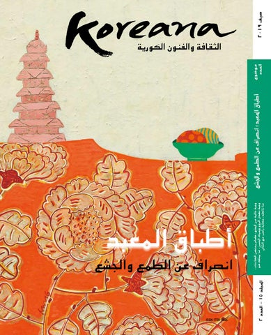 2019 Koreana Summerarabic By The Korea Foundation Issuu