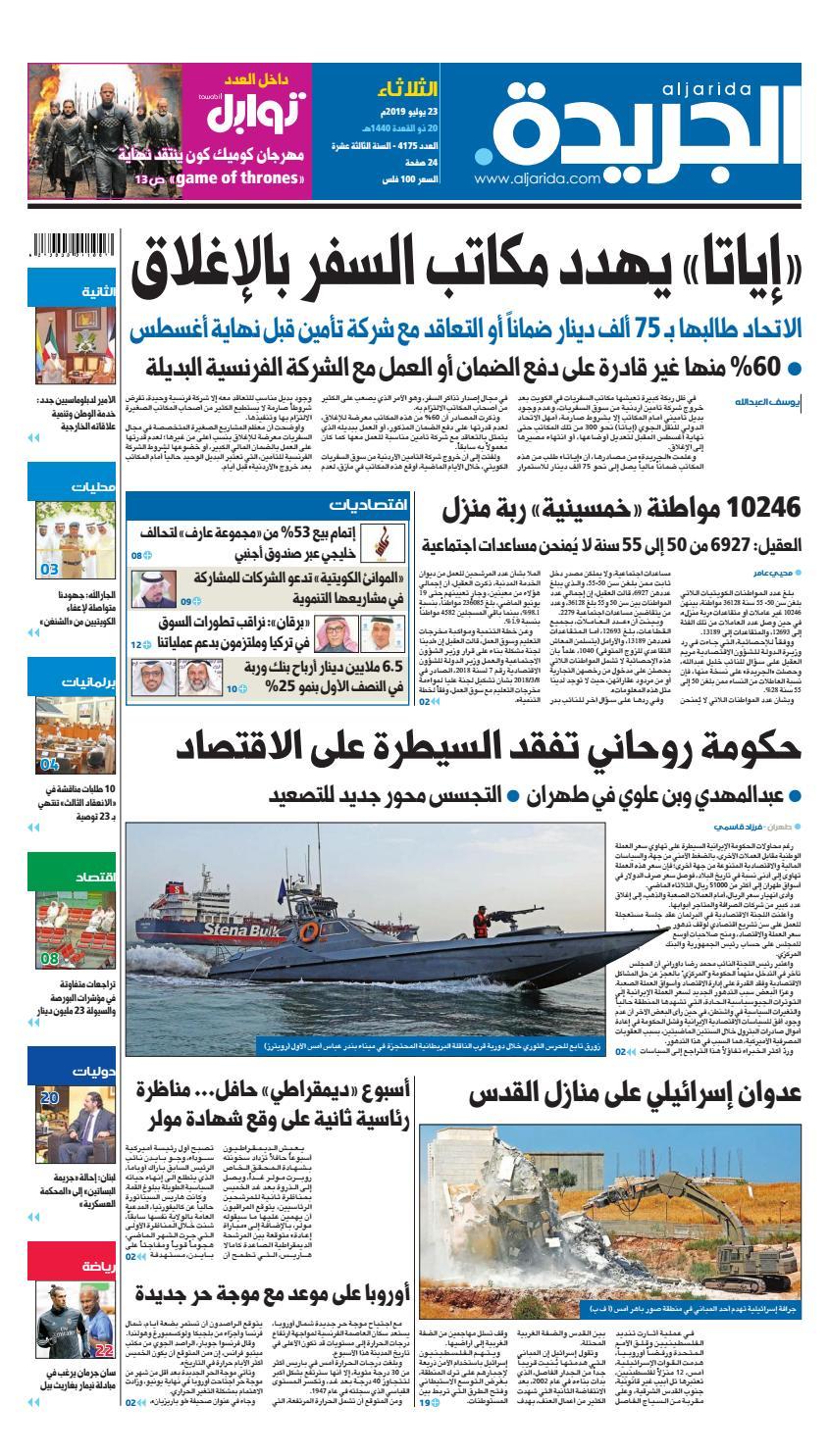 عدد الجريدة الثلاثاء 23 يوليو 2019 By Aljarida Newspaper Issuu