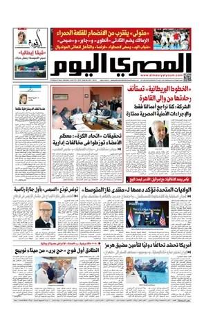 عدد السبت 2772019 By Al Masry Media Corp Issuu