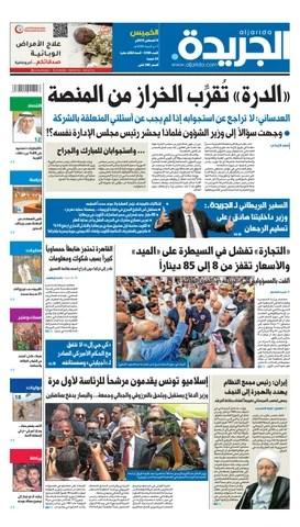 عدد الجريدة الخميس 08 أغسطس 2019 By Aljarida Newspaper Issuu