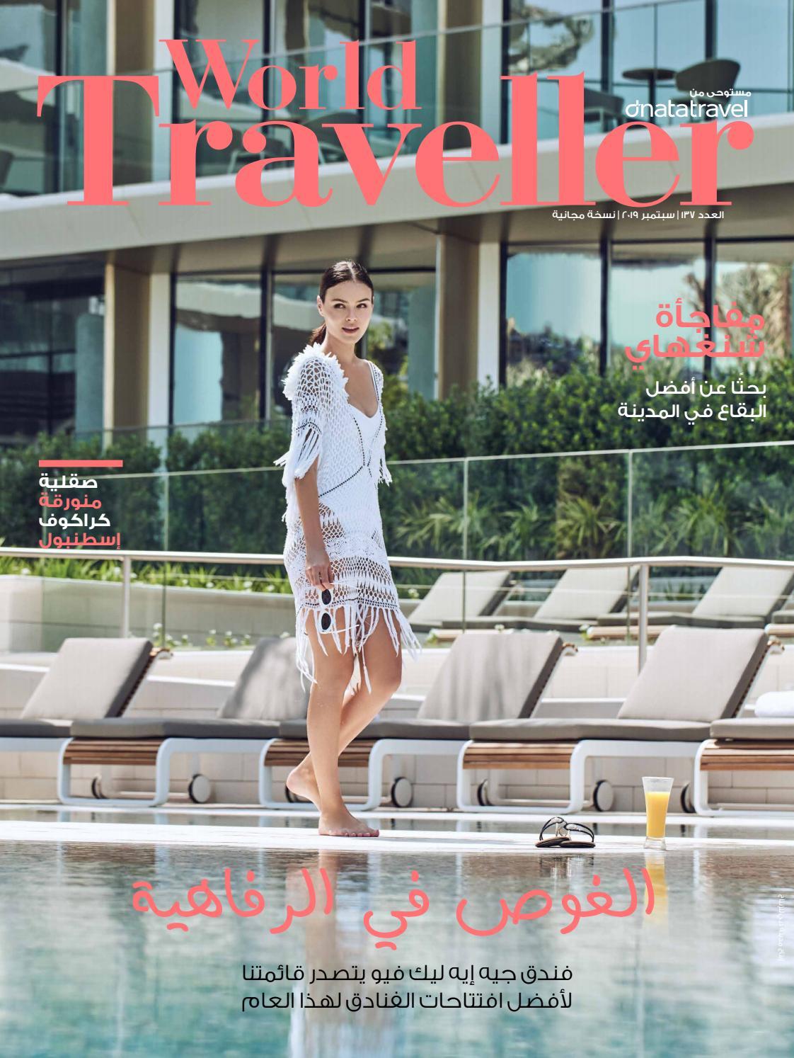 World Traveller Arabic September19 By Hot Media Issuu