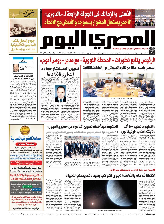 عدد الجمعة 1392019 By Al Masry Media Corp Issuu