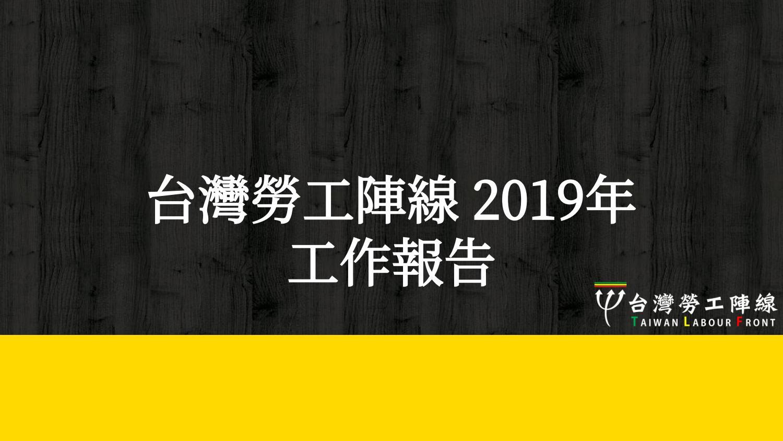 臺灣勞工陣線2019年工作報告 by 臺灣勞工陣線 - Issuu