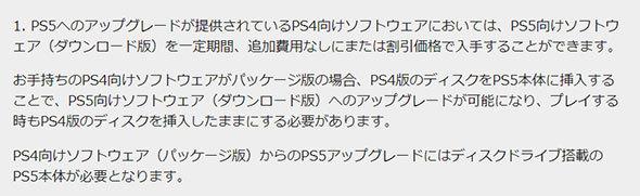 出典:PS5公式サイト