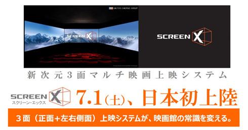 https://i1.wp.com/image.itmedia.co.jp/news/articles/1706/01/kf_screenx_01.jpg