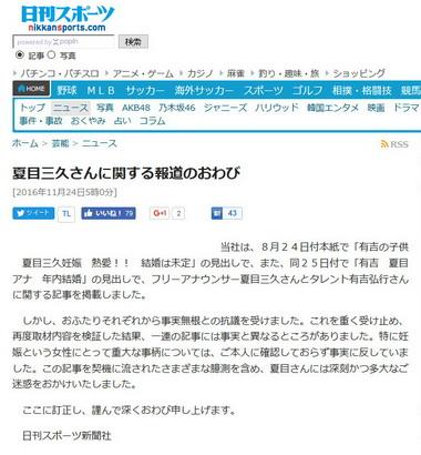 日刊スポーツ謝罪