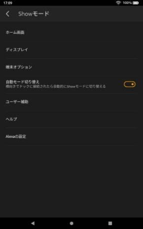 Fire HD 8 Plus