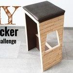 Diy Barhocker Aus Holz Selber Bauen Baue Dir Deine Designmobel Einfach Selbst Diy
