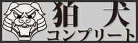 狛犬コンプリート