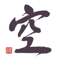 Calligraphie de Kyoko Rufin-Mori