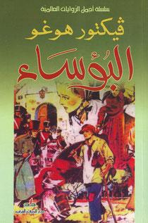 أجمل القصص و الروايات العربية و العالمية Dar Alharef