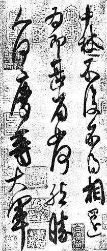 書の歴史 8 - 書道研究 小石會 <毛筆・ペン字>