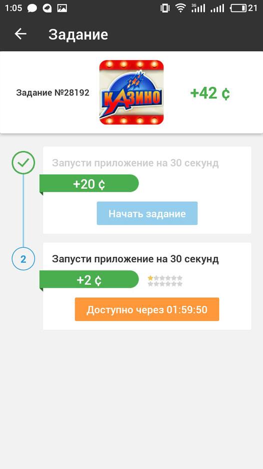 câștigurile mobile pe internet fără investiții)