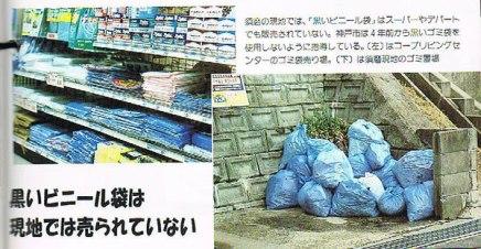 現地の『ゴミ袋』は青色である!([神戸事件の真相を究明する会」パンフから)