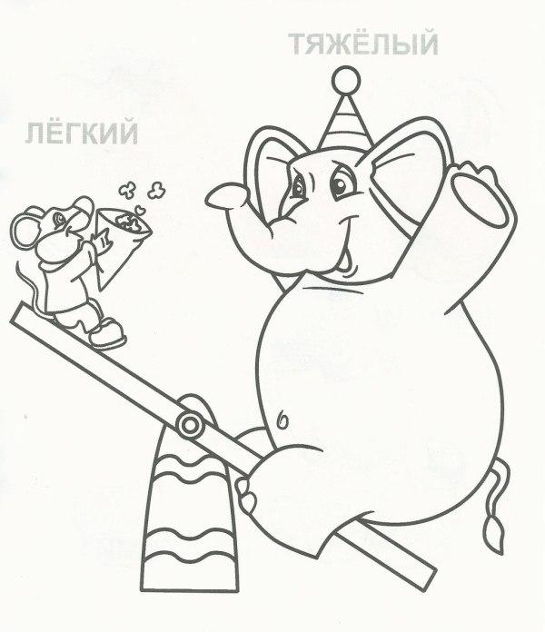 Раскраска малышам quotПротивоположностиquot Детский сайт ПЧЁЛКА