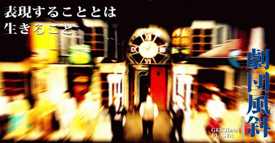 過去公演/1980~2005年 - 劇団風斜(from神戸)公式HP