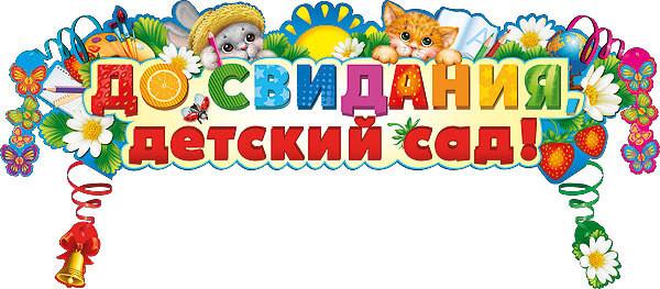 Про детский сад, выпускной в школу - Сайт o-muzruk!
