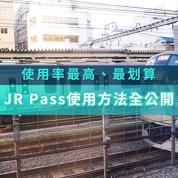 日本自由行必備!JR PASS 推薦   KKday.com