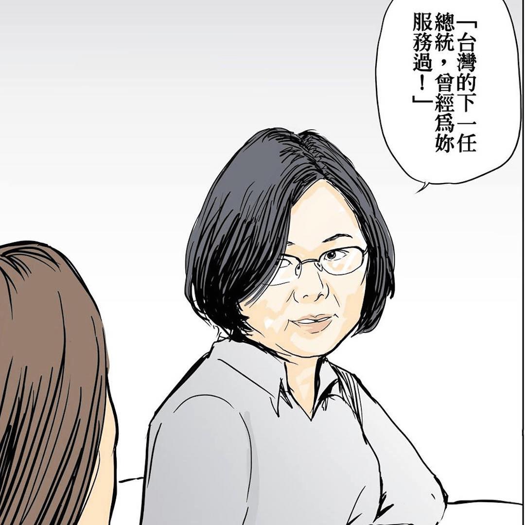 《時代》專訪蔡英文 漫畫版是他畫的!
