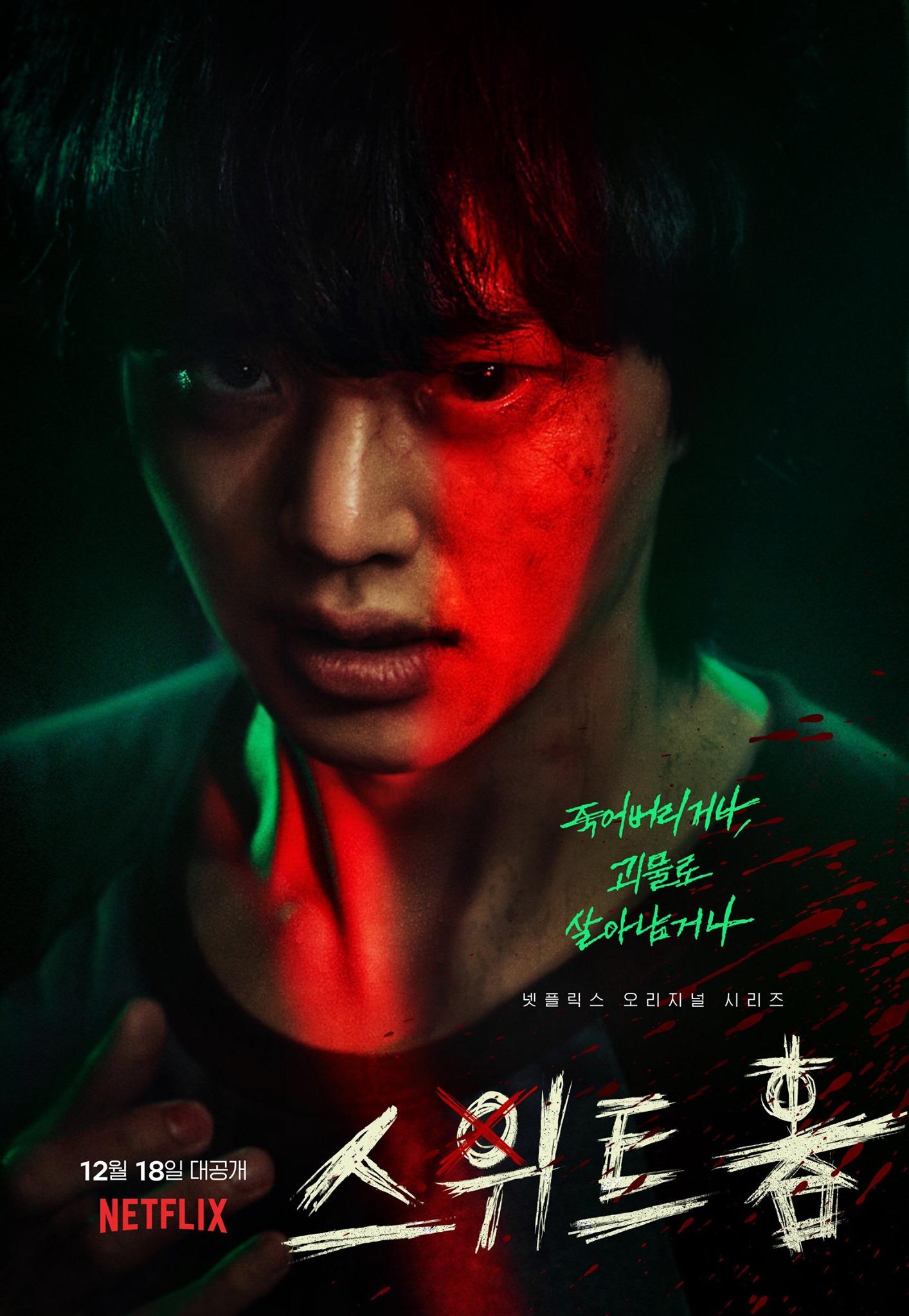 Porch swing test 00:29 from the season premiere: Sweet Home 2020 Netflix Drama Cast Summary Kpopmap