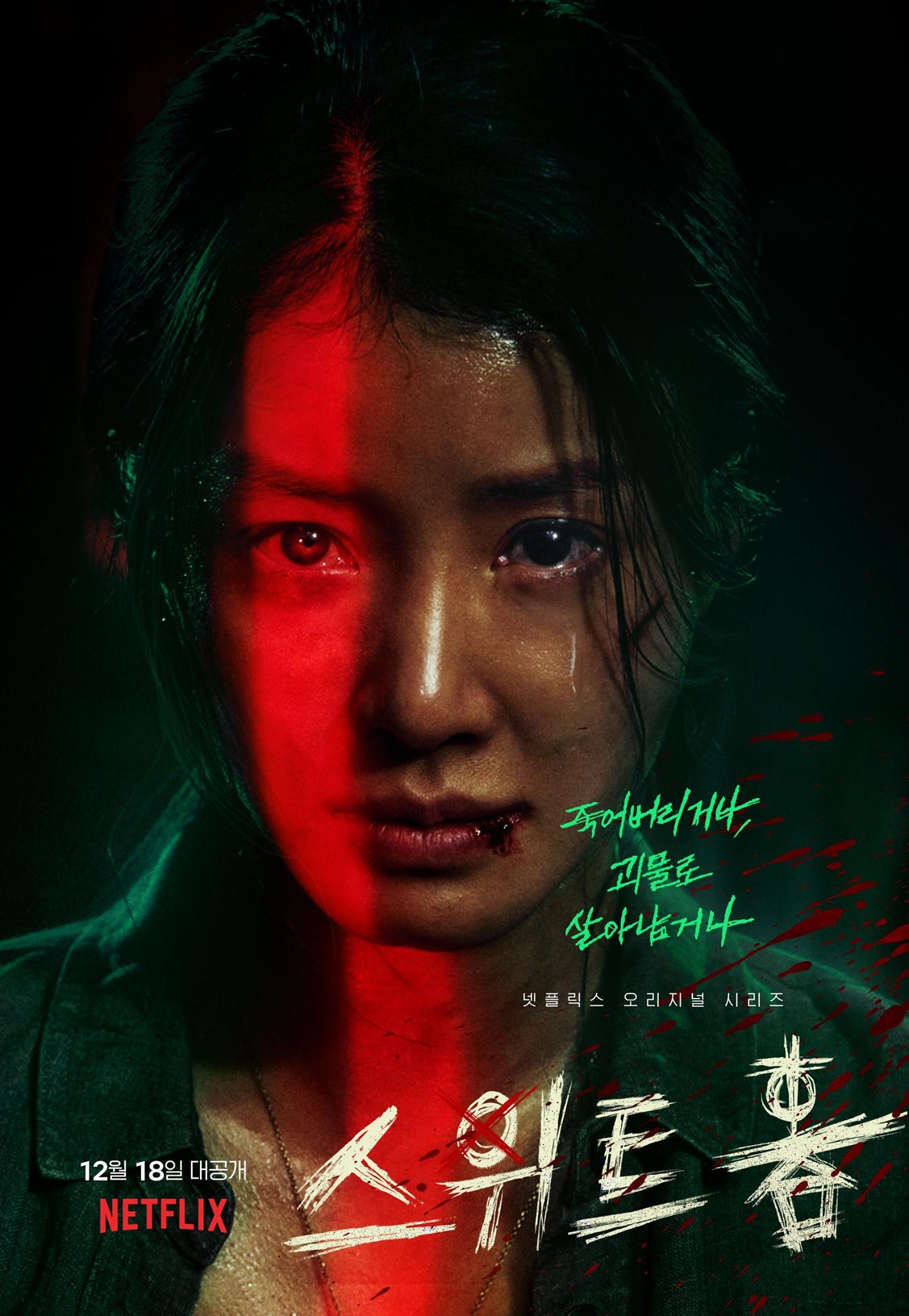 South korea plot synopsis by asianwiki staff © Sweet Home 2020 Netflix Drama Cast Summary Kpopmap