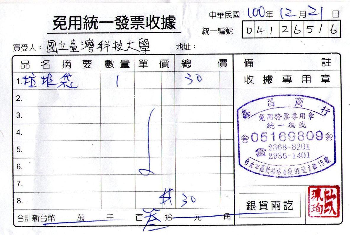 [臺灣]發票報帳要注意的事   一個 澳門人