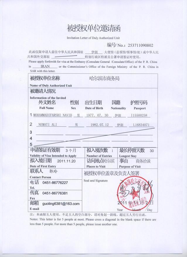Covering Letter For China Business Visa Application