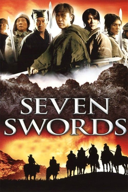 Key visual ofSeven Swords