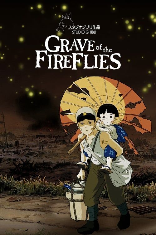 Key visual ofGrave of the Fireflies