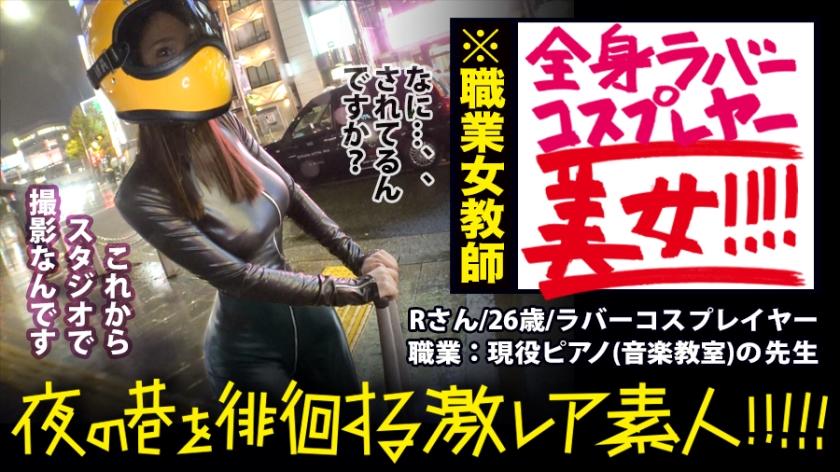 二宮和香 夜の巷を徘徊する激レア素人 11 パケ写