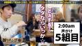 咲野の花 朝までハシゴ酒 34 in田町駅周辺小サンプル画像3枚目
