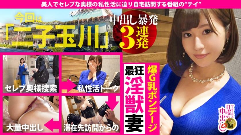 300MIUM-545 藤木果歩