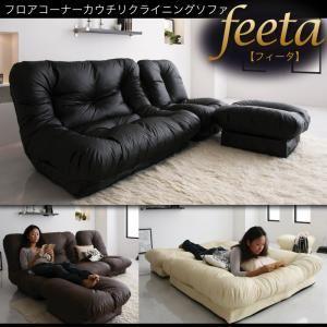 ソファー「feeta」アイボリー フロアコーナーカウチリクライニングソファ「feeta」フィータ