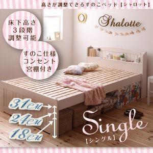 すのこベッド シングル【Shalotte】ホワイトウォッシュ 高さが調節できる!宮棚&コンセント付きすのこベッド【Shalotte】シャロット