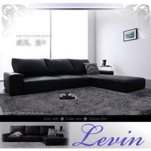 ソファー ブラック フロアコーナーカウチソファ【Levin】レヴィン