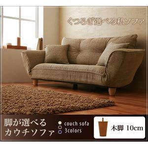 ソファー【Triar】アイボリー 木脚10cm:ブラウン 脚が選べるカウチソファ【Triar】トリアール