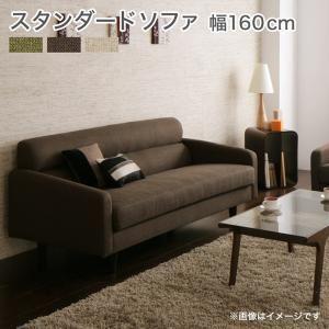 ソファー 幅160cm ブラウン スタンダードソファ【OLIVEA】オリヴィア