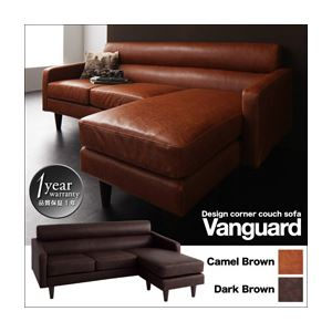 ソファー【Vanguard】ダークブラウン デザインコーナーカウチソファ【Vanguard】ヴァンガード