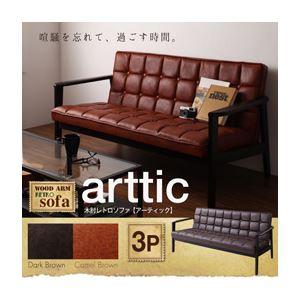 ソファー 3人掛け ダークブラウン 木肘レトロソファ【arttic】アーティック