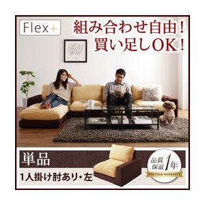 ソファー 1人掛け【Flex+】ベージュ×ブラウン カバーリングモジュールローソファ【Flex+】フレックスプラス 左肘付き