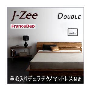 フロアベッド ダブル【J-Zee】【羊毛入りデュラテクノマットレス付き】 ブラウン モダンデザインステージタイプフロアベッド【J-Zee】ジェイ・ジー