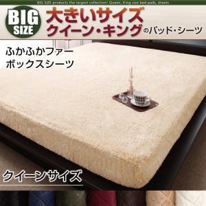 【シーツのみ】ボックスシーツ クイーン【ふかふかファー】モカブラウン 寝心地・カラー・タイプが選べる!大きいサイズシリーズ