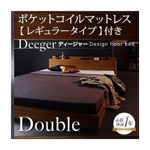 フロアベッド ダブル【Deeger】【ポケットコイルマットレス(レギュラー)付き】フレーム:ブラウン マットレスカラー:アイボリー 棚・コンセント付きフロアベッド【Deeger】ディージャー
