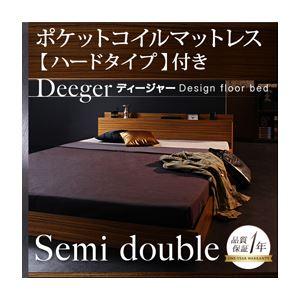 フロアベッド セミダブル【Deeger】【ポケットコイルマットレス(ハード)付き】フレームカラー:ブラウン 棚・コンセント付きフロアベッド【Deeger】ディージャー
