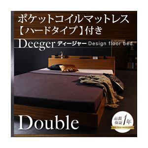 フロアベッド ダブル【Deeger】【ポケットコイルマットレス(ハード)付き】フレームカラー:ブラウン 棚・コンセント付きフロアベッド【Deeger】ディージャー