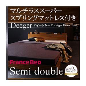 フロアベッド セミダブル【Deeger】【マルチラス付き】フレームカラー:ブラウン 棚・コンセント付きフロアベッド【Deeger】ディージャー